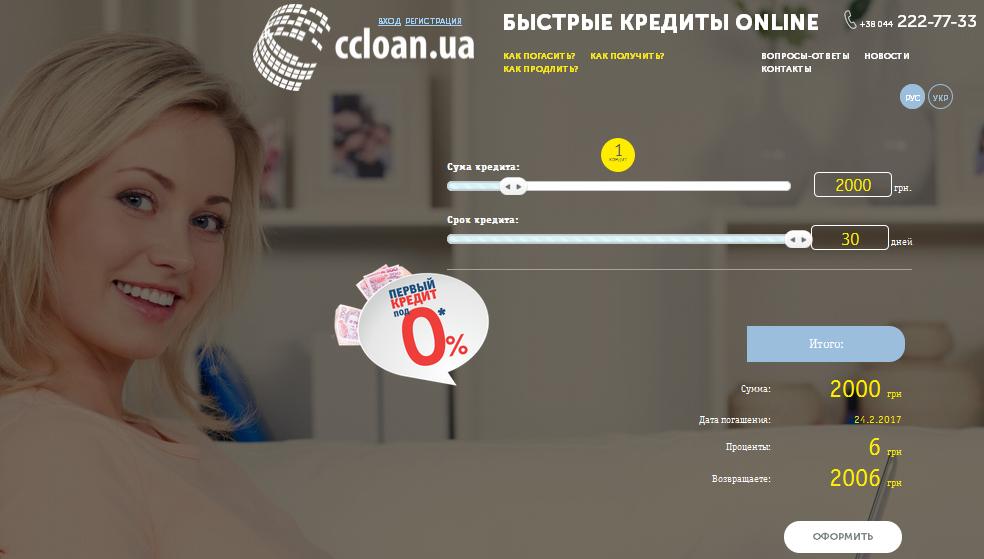 Займы онлайн в Казахстане под минимальный процент