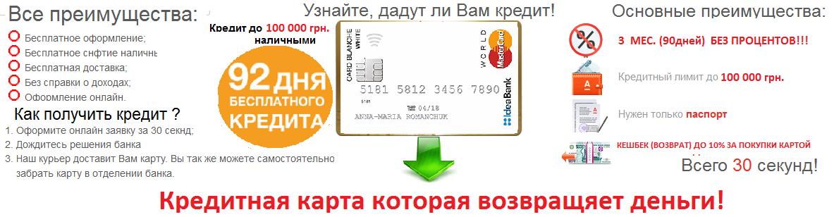 Срочный займ - кредит онлайн и займ на карту мгновенно