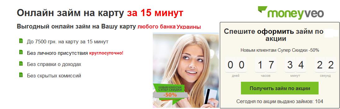 Взять кредит на карту онлайн срочно Украина