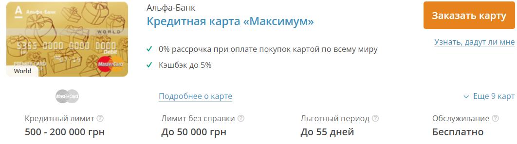 онлайн заявка на кредитную карту с моментальным решением украина